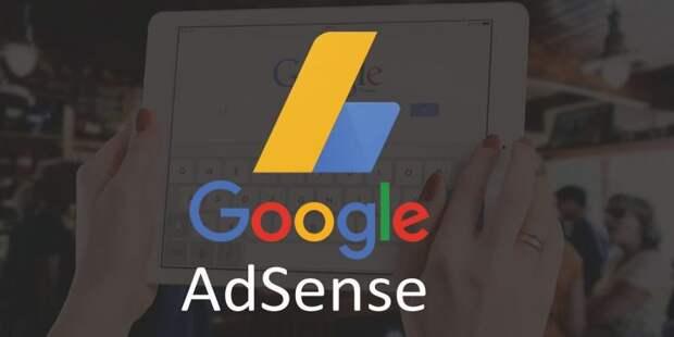 Google выпустил AdSense Management API версии 2.0