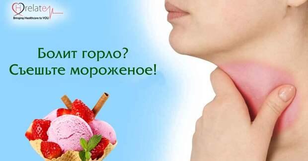 Если болит горло, мороженое надо есть обязательно! Так говорит министр здравоохранения
