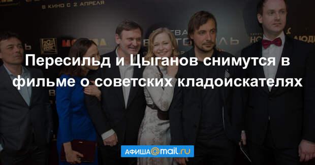 Евгений Цыганов и Юлия Пересильд снова снимутся вместе