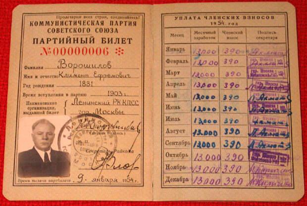 """Сталинские """"конверты"""" для красной аристократии"""