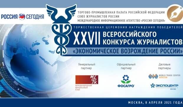 ТПП проводит всероссийский конкурс для журналистов «Экономическое возрождение России»
