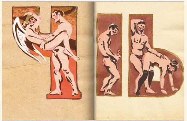 Советская эротическая азбука для взрослых