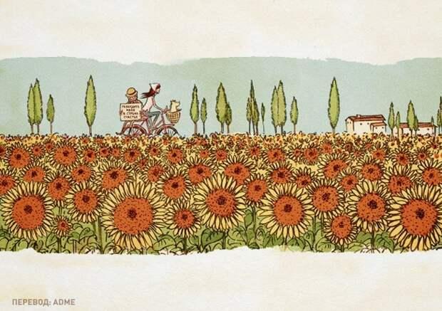 Самый добрый комикс о том, что мы не там ищем свое счастье