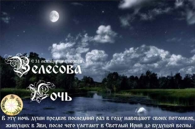 Обряды в Велесову ночь - славянский хэллоуин