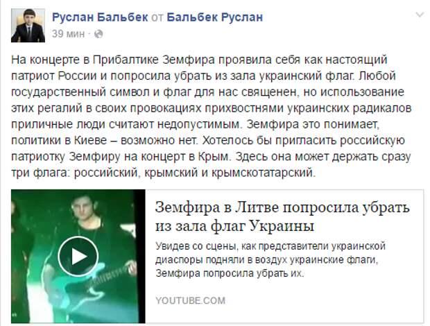 Земфира обложила трёхэтажным матом украинский флаг - отреагировали даже в Крыму (видео, скриншот)