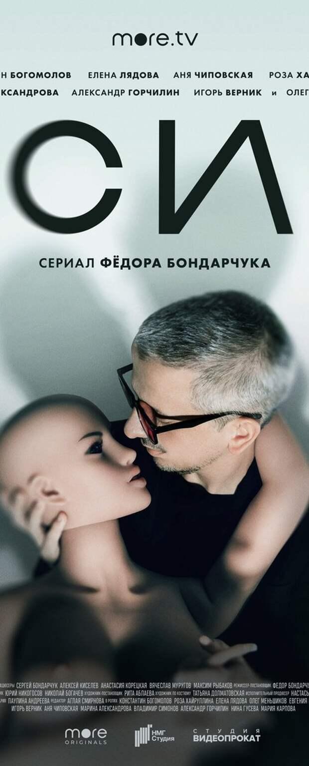 Новый трейлер к сериалу «Псих»