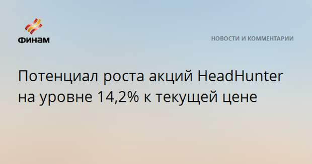Потенциал роста акций HeadHunter на уровне 14,2% к текущей цене