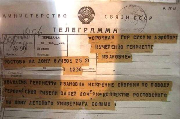 Одна из телеграмм с соболезнованиями в адрес матери погибшей девушки.