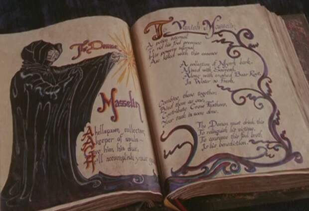 Магичиские книги Ведьм