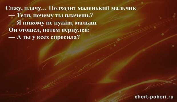 Самые смешные анекдоты ежедневная подборка chert-poberi-anekdoty-chert-poberi-anekdoty-35411212102020-10 картинка chert-poberi-anekdoty-35411212102020-10