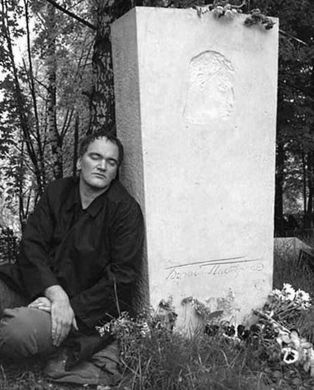 Квентин Тарантино на могиле Пастернака.