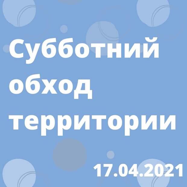 Новый глава Бабушкинского проведет еженедельный субботний обход территории района