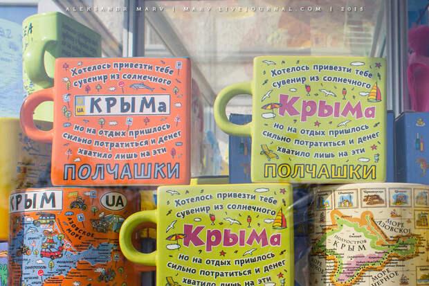 Патриотичные и непатриотичные сувениры из Крыма