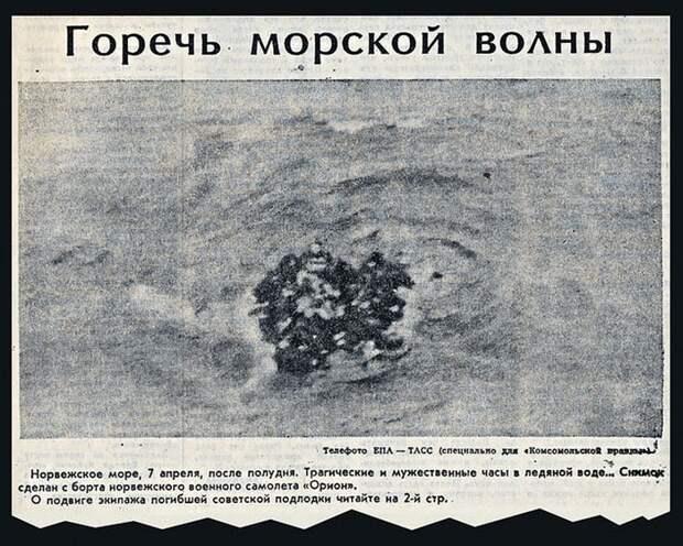 """Экипаж не сдавался. Снимок опубликован в """"Комсомольской правде"""" 14 апреля 1989 года."""