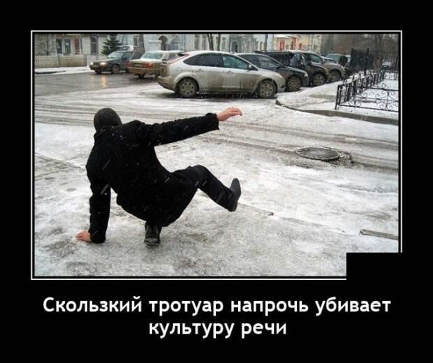Демотиватор про тротуар