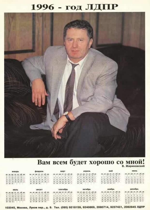 Агитационные плакаты с выборов в 90-ых годах.