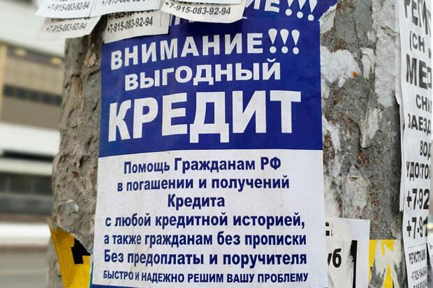 В Госдуме предложили ограничить россиянам возможность набирать кредиты
