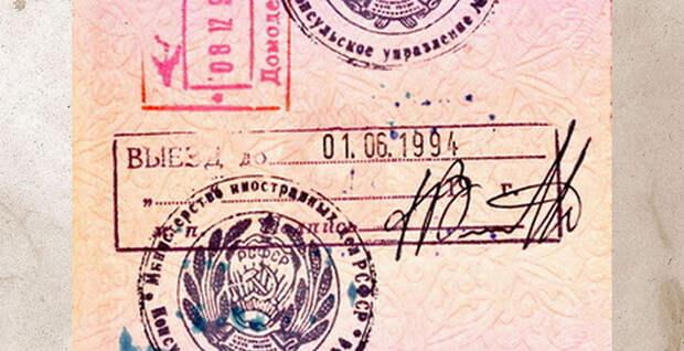 Ваш паспорт, пожалуйста!