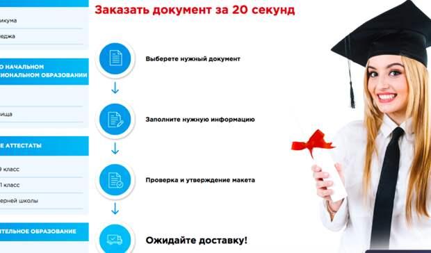 Диплом гинеколога истоматолога вРостове можно купить всети за18 тысяч рублей