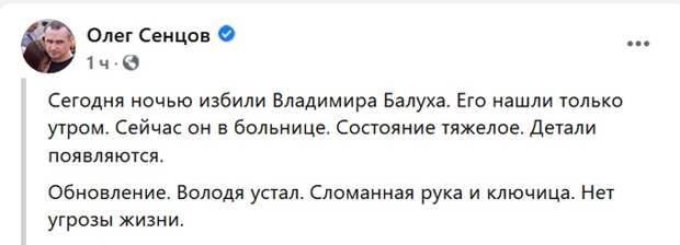 Сенцов заявил об избиении Балуха