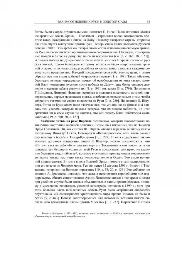 ВЗАИМООТНОШЕНИЯ РУСИ И ЗОЛОТОЙ ОРДЫ ВО ВТОРОЙ ПОЛОВИНЕ XIV ВЕКА В ТРАКТОВКАХ НЕМЕЦКИХ ИСТОРИКОВ