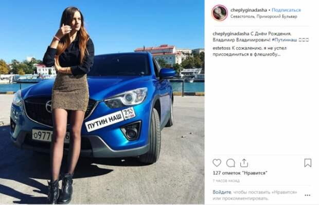 Крымчане устроили акцию «Путин наш» (ФОТО)