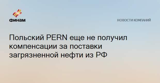 Польский PERN еще не получил компенсации за поставки загрязненной нефти из РФ