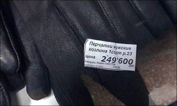 ценники-маразмы-на-прилавках-магазинов-18
