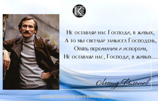 Саркастическо-остроумные цитаты секс-символа отечественного кино Леонида Филатова