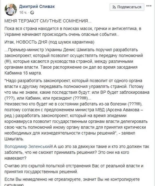 Попытка отстранить от власти: Аваков готовится отобрать полномочия у Зеленского