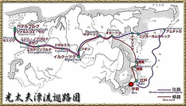 Путешествие Дайкокуя Кодаю