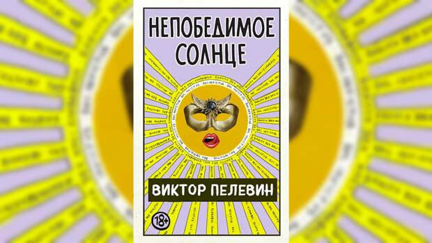 Роман Пелевина попал в топ любимых книжных новинок россиян