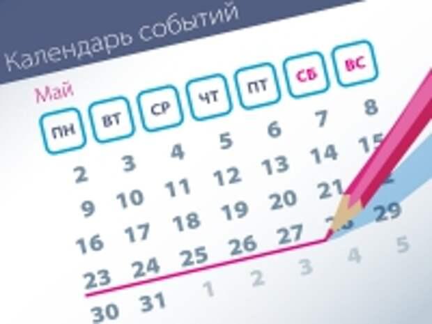 ПРАВО.RU: Самые заметные события прошлой недели (23.05–27.05)