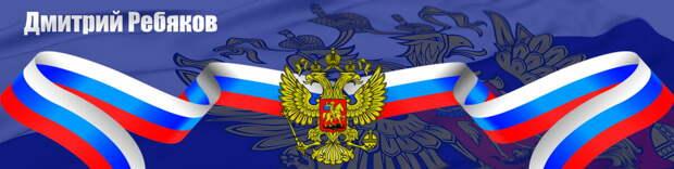 Почему Россия никак не начнёт жить хорошо?