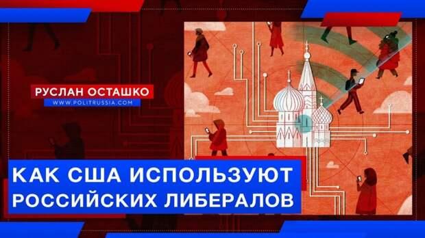 Анатомия «Проекта»: как США используют российских либеральных журналистов