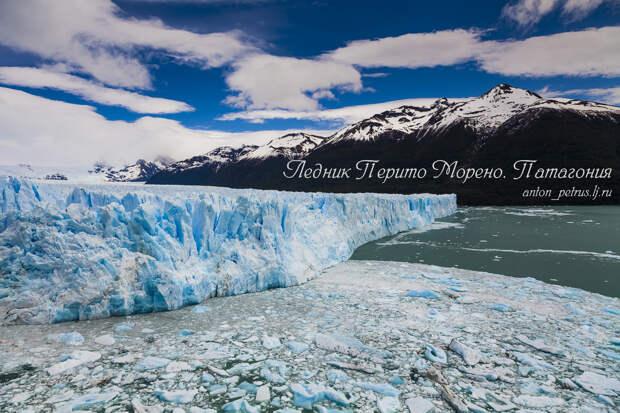 Перито-Морено – самый фотогеничный ледник в мире!