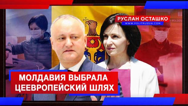 Молдавия выбрала цеевропейский шлях