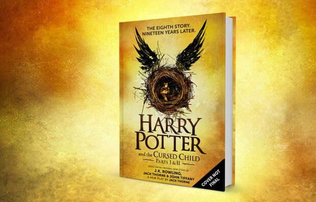 Новая книга про Гарри Поттера выйдет у нас уже в ноябре
