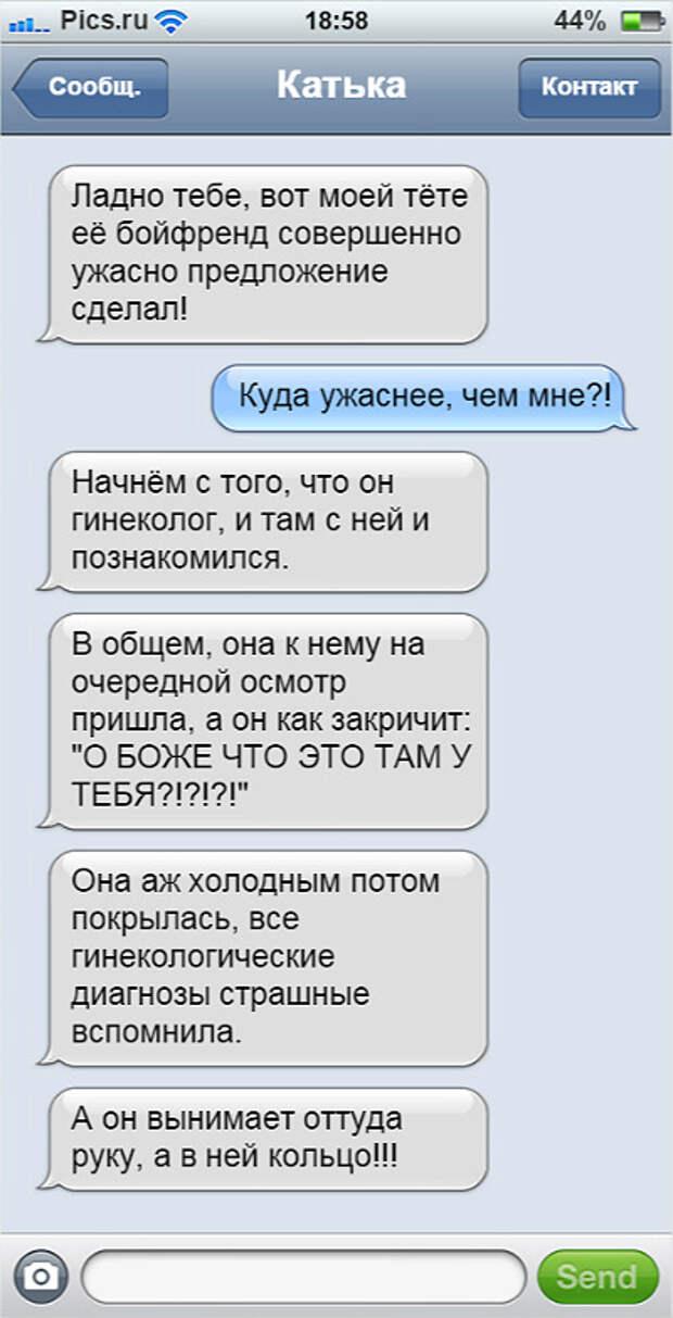 10 СМС с самыми идиотскими попытками сделать предложение