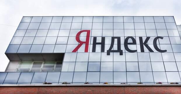 «Яндекс» получил банковскую лицензию
