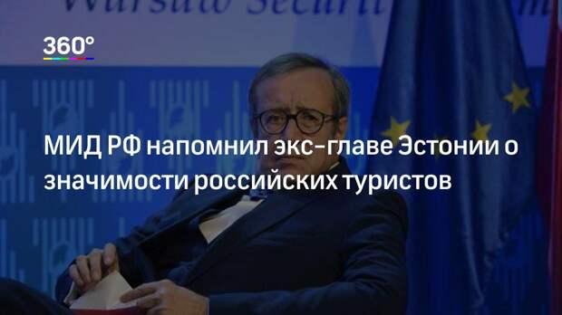 МИД РФ напомнил экс-главе Эстонии о значимости российских туристов