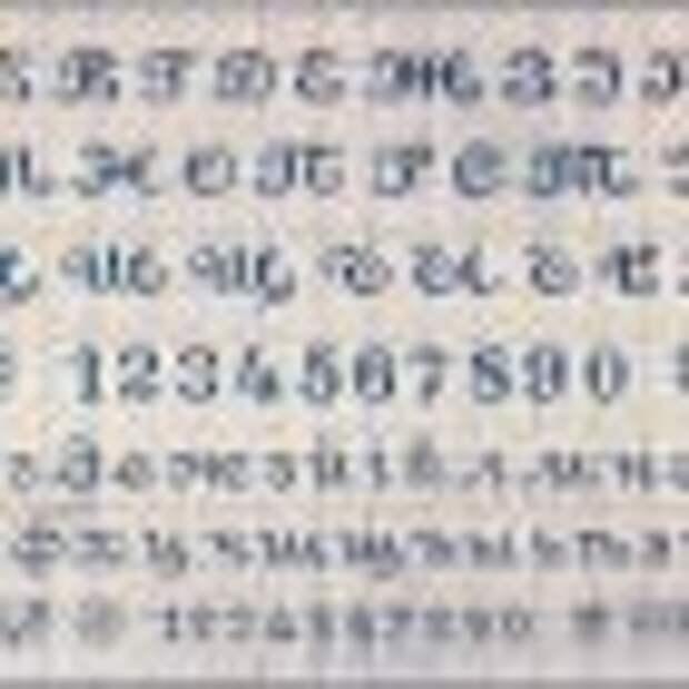 Схема букв вензелями