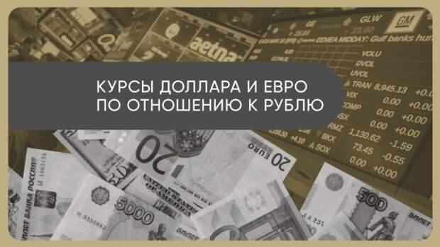 Курс евро снизился на старте торгов Мосбиржи