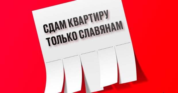 Из-за мигрантов растет уровень преступности? 6 фактов о ксенофобии в России