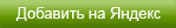 добавить сайт на Яндекссс