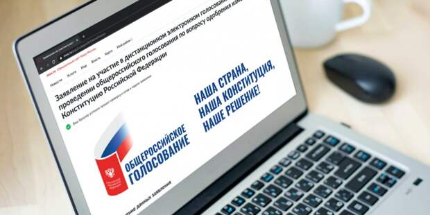 Электронное голосование начнется 25 июня