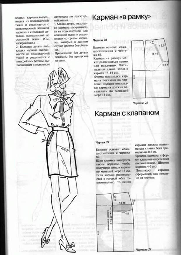 Muller_-_Ubki_i_bruki_026 (497x700, 208Kb)