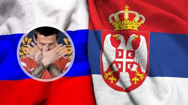 Сербский ресторатор назвал провокацией жест Смолова: «Как нож в спину от дружеского народа