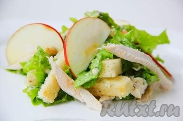 Салат с куриной грудкой под сливочным соусом выложить на тарелку, украсить сухариками и дольками яблок (чтобы яблоки не потемнели, можно взбрызнуть их лимонным соком). Салат с куриной грудкой и сухариками получается вкусным, нежным, его хочется готовить для своих близких снова и снова.