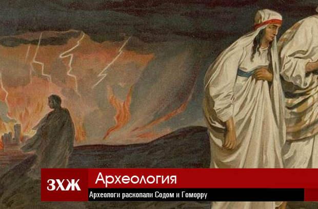 Археологи раскопали Содом и Гоморру